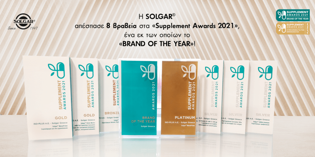 H SOLGAR® απέσπασε 8 βραβεία στα «Supplement Awards 2021», ανάμεσά τους και το «BRAND OF THE YEAR»